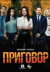Ложное обвинение 1 сезон 1-13 серия Jaskier | Conviction