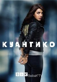 База Куантико 1-2 сезон 1-12 серия BaibaKo | Quantico