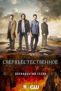 Сверхъестественное 11-12 сезон 1-11 серия Jaskier | Supernatural