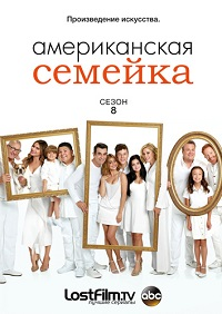 Американская семейка / Семейные ценности 9 сезон 22 серия Coldfilm