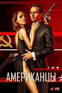 Американцы 1-4 сезон 1-13 серия Кубик в Кубе | The Americans
