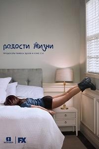 Все к лучшему 3 сезон 12 серия HDrezka Studio