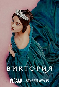 Виктория 1 сезон 1-8 серия NewStudio | Victoria
