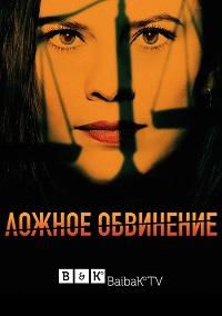 Ложное обвинение 1 сезон 1-2 серия BaibaKo | Conviction