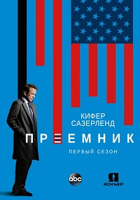 Последний кандидат 1 сезон 1-17 серия Jaskier | Designated Survivor