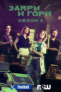 Остановись и гори 1-3 сезон 1-10 серия NewStudio | Halt and Catch Fire