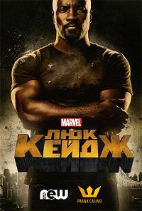 Люк Кейдж 1 сезон 1-13 серия NewStudio | Luke Cage