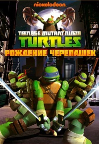 Черепашки-ниндзя 1-4 сезон 1-16 серия Дубляж | Teenage Mutant Ninja Turtles
