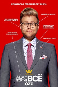 Адам портит все 1 сезон 1-26 серия Ozz.TV | Adam Ruins Everything