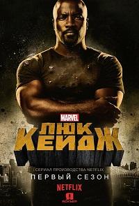 Люк Кейдж 1 сезон 1-13 серия Jaskier | Luke Cage