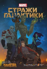 Стражи Галактики 1-2 сезон 1-3 серия HamsterStudio | Marvel's Guardians of the Galaxy