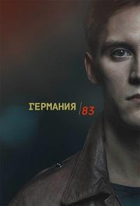 Германия 83 2 сезон 11 серия Alexfilm