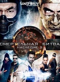 Смертельная битва: Наследие 1-2 сезон 1-10 серия LostFilm | Mortal Kombat: Legacy