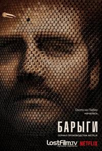 Нарко 1-2 сезон 1-10 серия LostFilm | Narcos