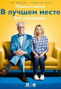 В лучшем мире 1 сезон 1-9 серия Jaskier | The Good Place