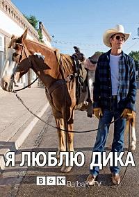 Я люблю Дика 1 сезон 1-8 серия BaibaKo   I Love Dick