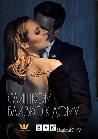 Слишком близко к дому 1 сезон 1-8 серия BaibaKo | Too Close to Home