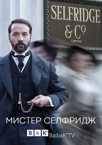 Мистер Селфридж 1-4 сезон 1-10 серия BaibaKo | Mr Selfridge