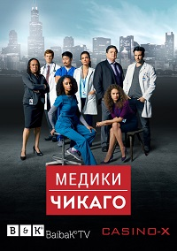Медики Чикаго 1-2 сезон 1-7 серия BaibaKo   Chicago Med