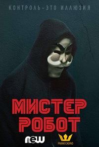 Мистер Робот 1-2 сезон 1-12 серия NewStudio | Mr. Robot смотреть онлайн