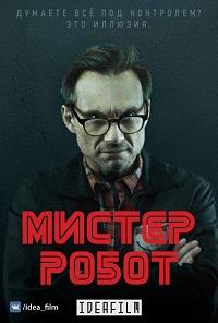 Мистер Робот 3 сезон 9 серия IdeaFilm | Mr. Robot смотреть онлайн