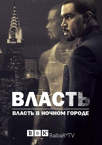 Власть в ночном городе 2-3 сезон 1-10 серия BaibaKo | Power