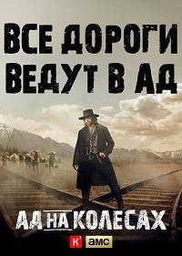 Ад На Колесах 5 сезон 14 серия