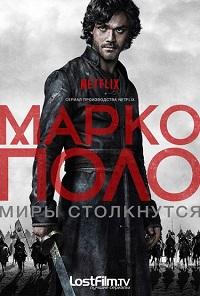 Марко Поло 1-2 сезон 1-10 серия LostFilm | Marco Polo смотреть онлайн