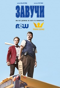 Завучи 1 сезон 1-9 серия NewStudio | Vice Principals