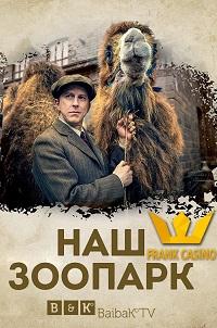 Наш зоопарк 1 сезон 1-6 серия BaibaKo | Our Zoo
