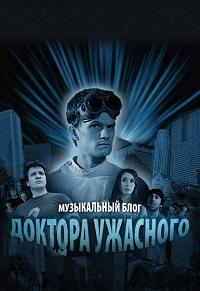 Музыкальный блог Доктора Ужасного 1 сезон Tannikka & 3opuH | Dr. Horrible's Sing-Along Blog