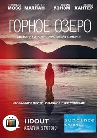 Вершина озера 1 сезон 1-7 серия Agatha Studdio | Top of the Lake