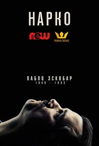 Нарко 1-2 сезон 1-10 серия NewStudio   Narcos