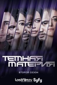 Темная материя 1-2 сезон 1-13 серия LostFilm   Dark Matter смотреть онлайн HD