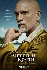 Череп и кости 1 сезон 1-9 серия AlexFilm | Crossbones