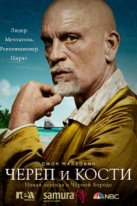 Череп и кости 1 сезон 1-9 серия NewStudio | Crossbones