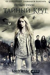 Тайный круг 1 сезон 1-22 серия LostFilm | The Secret Circle