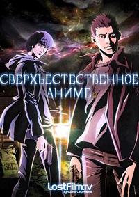 Сверхъестественное: Аниме 1 сезон 1-22 серия LostFilm   Supernatural: The Animation