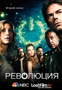 Революция 1-2 сезон 1-22 серия LostFilm | Revolution