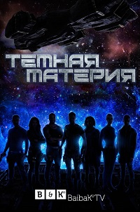 Темная материя 1-2 сезон 1-13 серия BaibaKo   Dark Matter смотреть онлайн HD