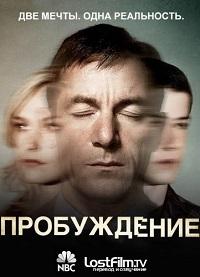 Пробуждение 1 сезон 1-13 серия LostFilm   Awake