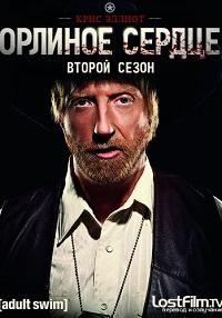 Орлиное сердце 1-3 сезон 1-10 серия LostFilm | Eagleheart