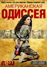Американская одиссея 1 сезон 1-13 серия NewStudio | American Odyssey