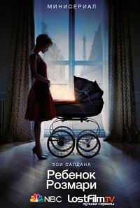 Ребенок Розмари 1 сезон 1-4 серия LostFilm | Rosemary's Baby