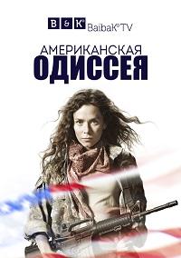 Американская одиссея 1 сезон 1-13 серия BaibaKo | American Odyssey
