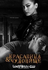 Красавица и чудовище 1-4 сезон 1-13 серия LostFilm | Beauty and the Beast смотреть онлайн в HD