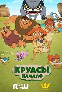 Крудсы: Начало 1-2 сезон 1-13 серия NewStudio | Dawn of the Croods