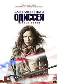 Американская одиссея 1 сезон 1-13 серия Jaskier | American Odyssey