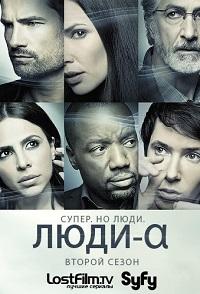 Люди Альфа 1-2 сезон 1-13 серия LostFilm   Alphas