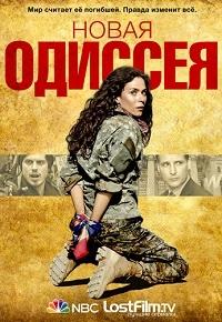 Американская одиссея 1 сезон 1-13 серия LostFilm | American Odyssey